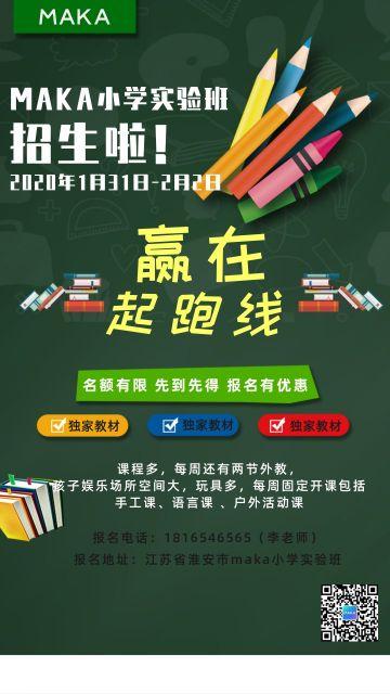 深绿色矢量卡通春季小学校园招生宣传海报