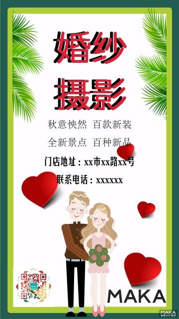 婚纱摄影宣传海报甜美喜庆
