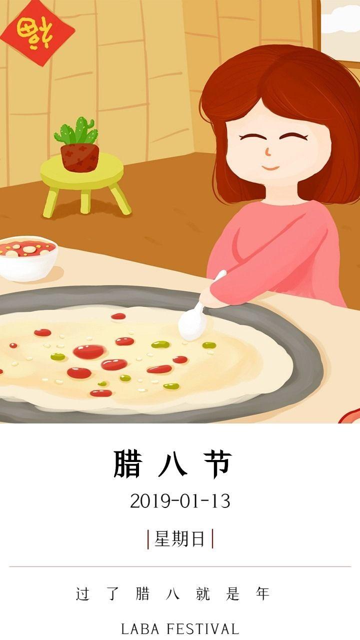 中国传统节日腊八节 腊八节快乐 腊八节日签