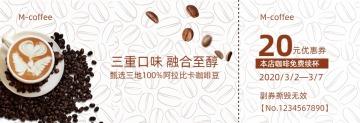 简约妇女节咖啡茶饮节日活动促销推广优惠券