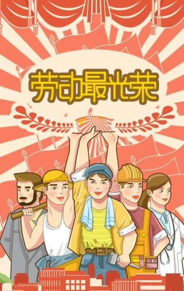 51劳动节企业公司祝福微商零售商场产品推广促销活动