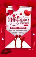 7月6日国际接吻日红色浪漫风公益宣传店铺活动推广H5