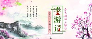 卡通手绘风浪漫春季赏花游推广主题活动公众号通用封面大图
