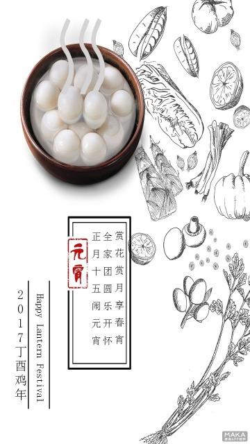 文艺风格元宵汤圆宣传海报