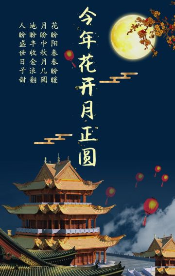 那年花开月正圆中秋节宣传推广模版/月饼/礼盒/中秋礼品