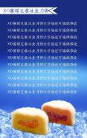 中秋节冰皮月饼传统月饼新品上市