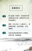 中国风文艺清新读书分享交流会邀请函H5