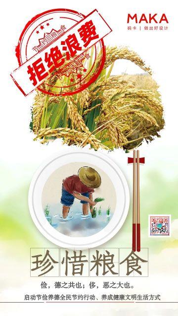 珍惜粮食拒绝浪费公益宣传海报