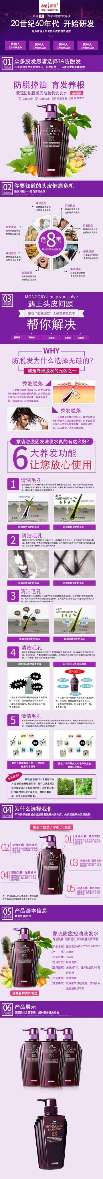 自然简约日本进口防脱育发洗发水电商详情图