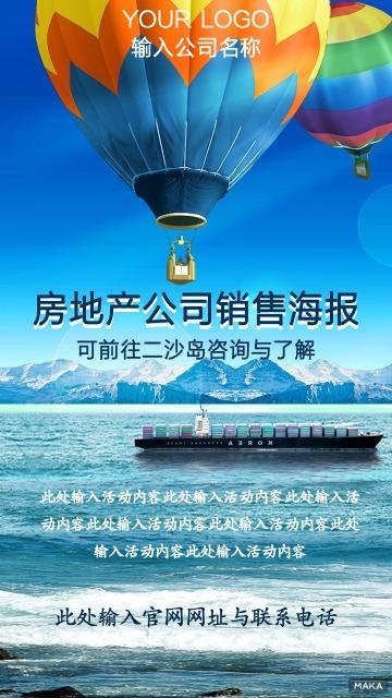 蓝色房地产销售海报美景大海气球