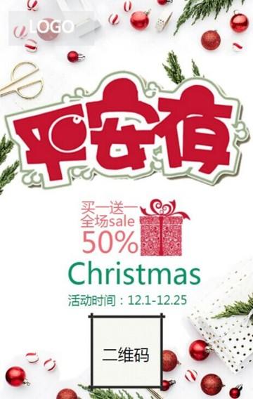 微商美容院化妆品 服饰 圣诞节平安夜活动特卖单页模板