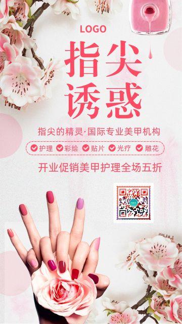 粉色简约美甲店开业促销宣传手机海报