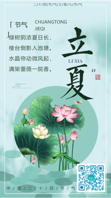 绿色小清新立夏节气日签手机海报