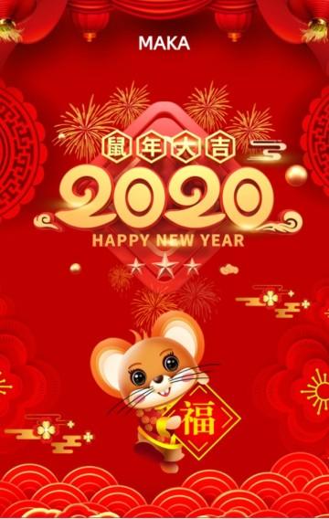 2020鼠年中国风红色喜庆春节新年拜年祝福贺卡企业宣传H5