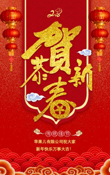 企业喜庆春节年会邀请