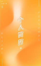 个人简历活力橙暖色系大气简约通用多场景H5