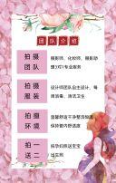 粉色卡通风孕味照宣传H5
