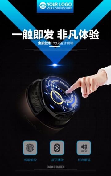 蓝色科技感蓝牙音箱产品宣传H5