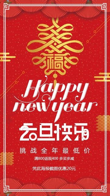 红色传统元旦节祝福贺卡元旦促销推广宣传