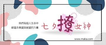 简约风格婚恋行业宣传公众号封面大图