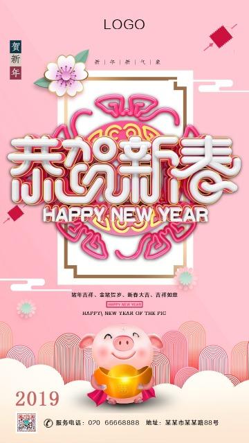 粉色可爱新年祝福春节祝福贺卡手机海报