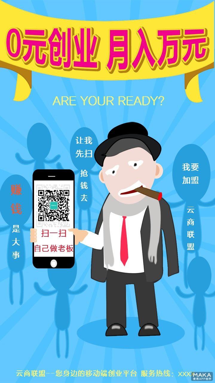 """""""0元创业 月入万元""""线上创业平台宣传"""