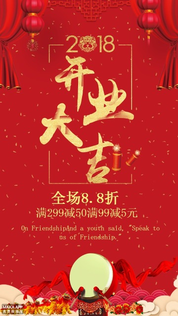 红色喜庆中国风开业大吉促销海报模板