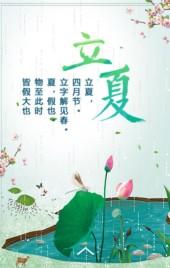 立夏节日宣传 立夏企业宣传