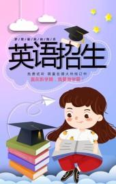 少儿英语培训寒假招生宣传清新卡通风H5