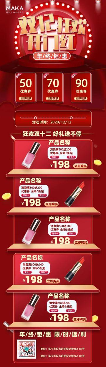 红色时尚炫酷双十二年终钜惠电商促销活动详情页