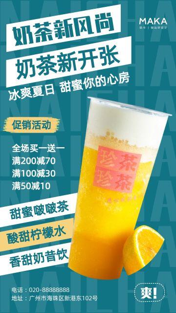 蓝色创意风奶茶新开张满减优惠活动手机海报