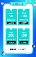 动感双11促销/ 电商微商促销/实体店促销/服装电器美妆护肤通用版促销