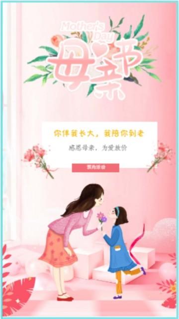 512母亲节花店促销活动/产品推广