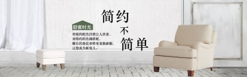 简约家居电商banner