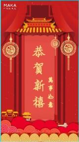 2018狗年新年祝福贺卡/企业个人通用/中国风红色系