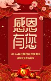 中国风红色喜庆企业年会邀请函客户年终答谢会邀请函H5