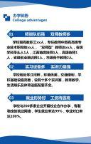 中职/高职/大学/高等教育/成人/招生简章/学校宣传/