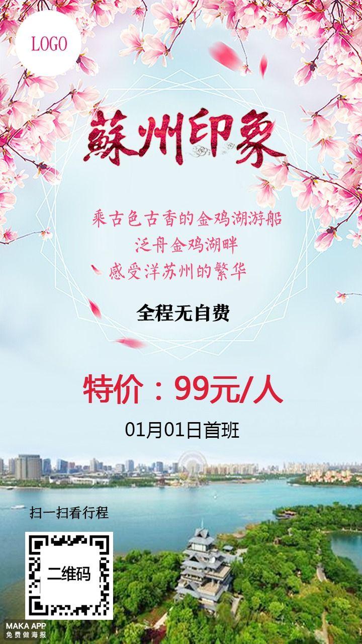 苏州印象旅游行程推广海报