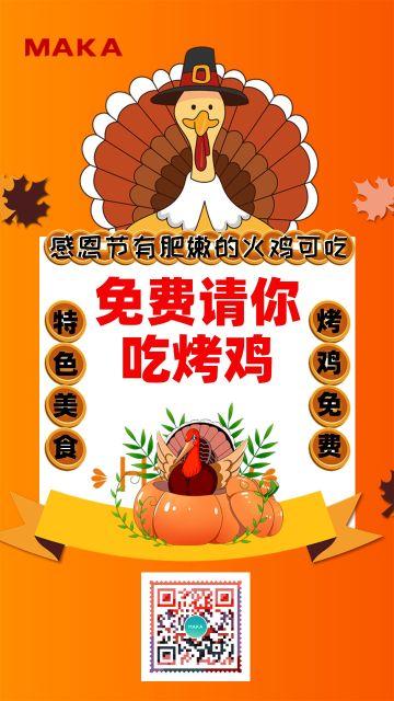 感恩节吃火鸡节日宣传海报