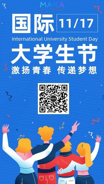 蓝色扁平国际大学生节节日宣传海报