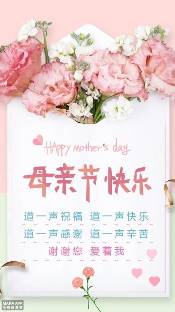 粉色简约母亲节感恩贺卡海报