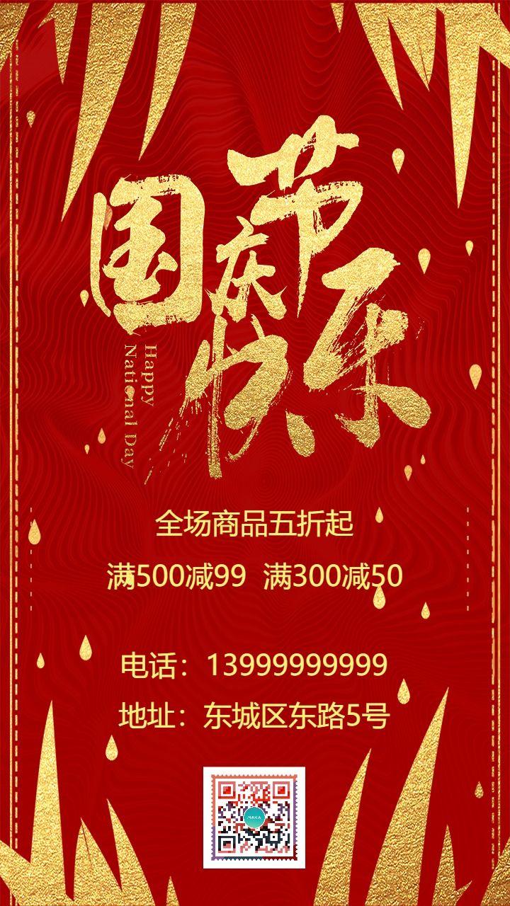 大气时尚国庆节促销
