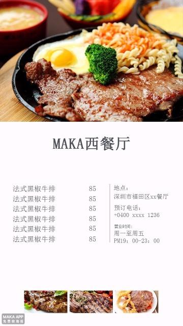白色时尚西餐牛排菜单价目表手机海报