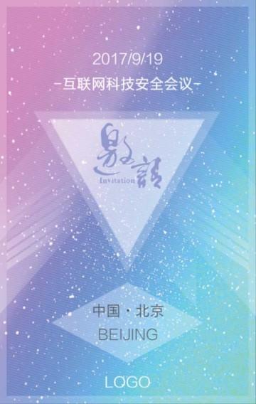 简约清新会议邀请函