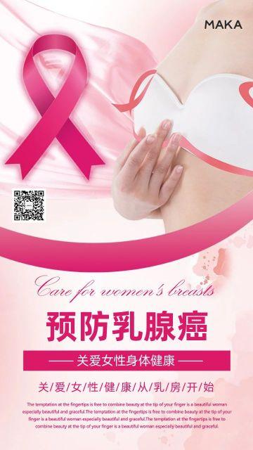 粉色唯美预防乳腺癌关爱女性公益宣传海报