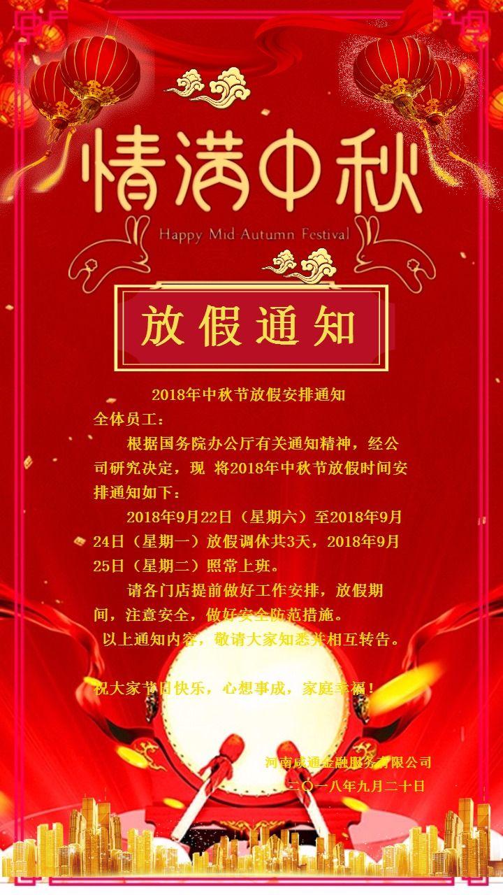 中秋国庆 节日 放假通知 宣传海报