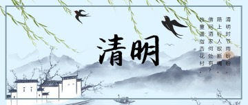 清明节中国风互联网通用水墨江南微信封面图