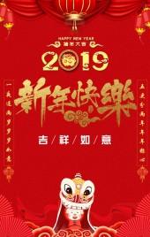 红色中国风企业新年祝福新年快乐猪年大吉新年贺礼拜年啦