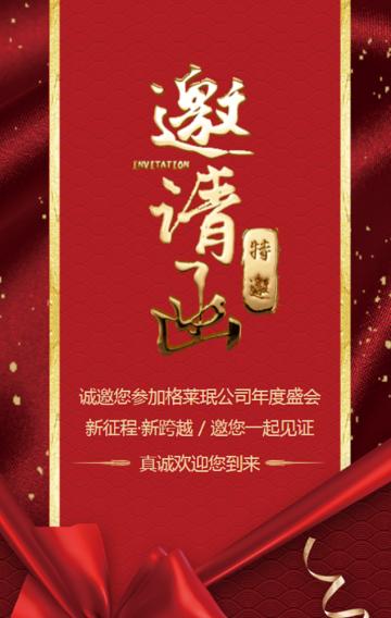 邀请函简约高端商务招商会议邀请函年会高峰论坛会H5