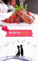 七夕餐饮美食浪漫通用模板